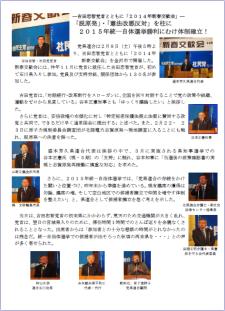 news2014a